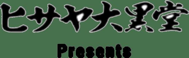 ヒサヤ大黒堂 Presetns