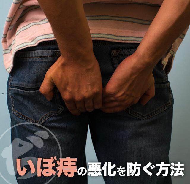いぼ痔 予防