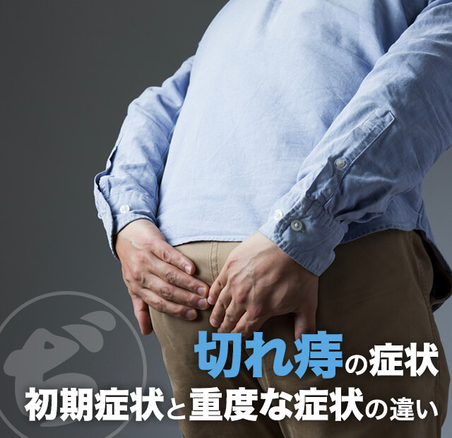 重度な切れ痔と軽度な切れ痔の違い