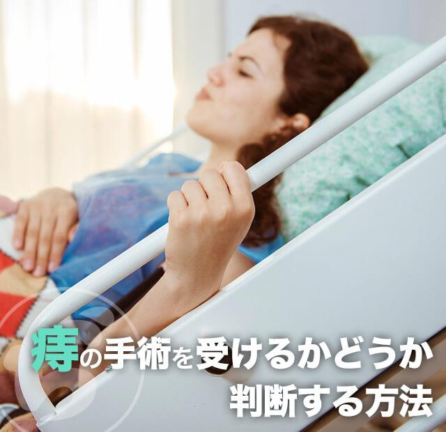 痔 手術 判断方法